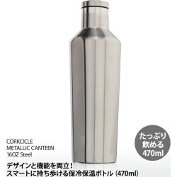 CORKCICLE CANTEEN STEEL コークシクルキャンティーンスチール 16OZ (470 ml) cold storage mug bottle [cool thermal insulation outdoor mug bottle water bottle] [golf competition premium golf competition premium prize competition prize]