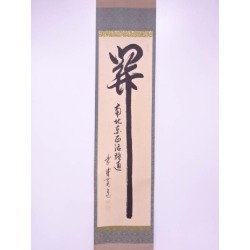 """A previous Daitoku-ji Temple Yutaka Fujita way writing brush """"authority of Seki north and south east and west means of escape"""" handwriting paper on which a painting is painted hanging scroll (cobox) [always take hanging scroll / / tokonoma / mounting / b"""
