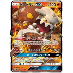 It is the end Pokemon card game SM10a 004/054 he Dolan GX flame (rare RR double) reinforcement expansion packs shrilly