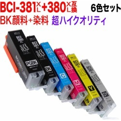 Ink increase in quantity six colors set BCI-381XL+380XL/6MP compatible with BCI-381XL+380XL super high quality for Canon