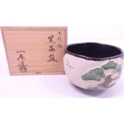 """楽焼一楽造御題 """"trip"""" black comfort bowl [Japanese dishes / Matcha porcelain bowl / Matcha bowl / tea ceremony / tea set / tea service set / curio / tea]"""
