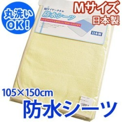 Cotton Towels Meyer Waterproof Sheets M Size Fs 04gm