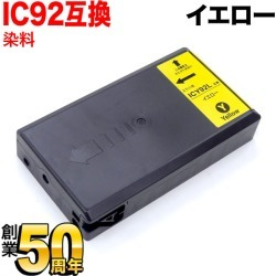 Compatible ink cartridge increase in quantity dye type yellow large size ICY92L dye yellow large size for IC92 Epson