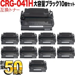 [A4 paper 500 pieces *2 presentation] ten toner large-capacity set immediate delivery CRG-041H (0453C003) black compatible with toner cartridge 041H for Canon