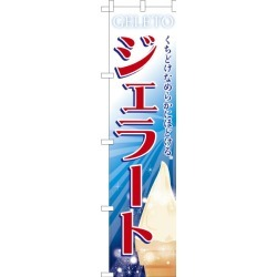 """450mm width most suitable for the upbound flag """"gelato"""" ice short delivery date ready-made article up high-quality design sidewalk"""
