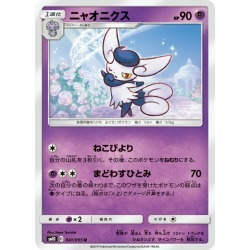 Pokemon card game SM10 041/095 expansion packs double blaze mew with more than in meat (U bean jam mon)