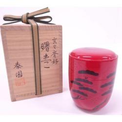 山下泰園造玄々斎好曙棗 [tea ceremony / tea set / tea service set / curio / tea / jujube]