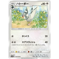 It is the end Pokemon card game SM10a 042/054 ハトーボー no (C common) reinforcement expansion packs shrilly