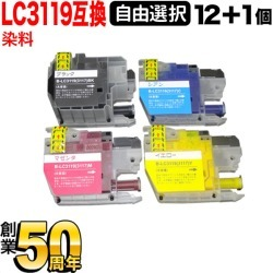 Compatible ink cartridge large-capacity free choice 12 set-free choice for the LC3119 brother ※Confirmation required ※12 which there is a non-compliant printer, and are available