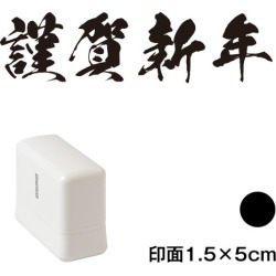 It is (wa-ny20-237) oblong New Year's card stamp penetration seal face of a seal 1.5*5cm size (1550) ink Happy New Year: Black Self-inking stamp, New year greeting card