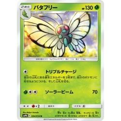 Pokemon card game SM9b 004/054 butter-free grass (U bean jam mon) reinforcement expansion packs full metal wall