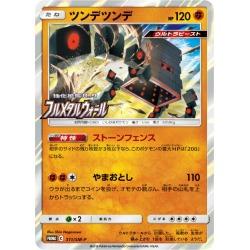 Pokemon card game SM9b 311/SM-P ツンデツンデ (PROMO プロモ) reinforcement expansion packs full metal wall