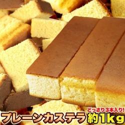 1 kg of plane sponge cake large-capacity three set of home Nagasaki