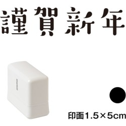 It is (wa-ny20-235) oblong New Year's card stamp penetration seal face of a seal 1.5*5cm size (1550) ink Happy New Year: Black Self-inking stamp, New year greeting card