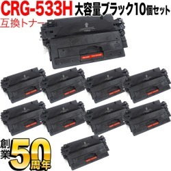 [A4 paper 500 pieces *2 presentation] toner CRG-533H ten set black ten set compatible with cartridge 533H for Canon