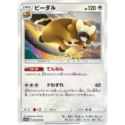 It is the end Pokemon card game SM10a 039/054 Vidar no (C common) reinforcement expansion packs shrilly