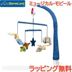 \ point 16 times / bed Mary mobile music box baby gift ボーネルンド (BorneLund) musical mobile animal friends blue baby gift bed Mary mobile toy