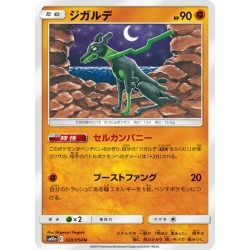 It is the end Pokemon card game SM10a 028/054 ジガルデ 闘 (U bean jam mon) reinforcement expansion packs shrilly