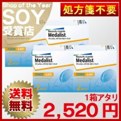 ◆◆it Is 66 Exchange Throwaway Astigmatism Business Contact Lens For