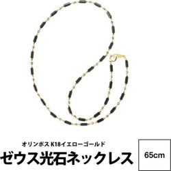 ★★ D more necklace Hertz processing Olympos 65cm K18YG Zeus light stone necklace black coupon application object outside Dis Moi Olympos Zeus light stone ディモワ which was sold out