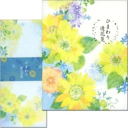 For each six pieces of letterset 夏柄透花箋 sunflower SD048-13 SD035-16 (27) letter paper 2 patterns, envelope four pieces Gakken Sta: Ful
