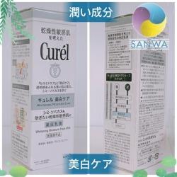 Kao Curel whitening emulsion 110ML (unregulated drug)