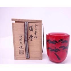 中村宗悦造玄々斎好曙棗 [tea ceremony / tea set / tea service set / curio / tea / jujube]