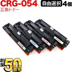 [A4 paper 500 pieces presentation] four sets which can choose toner free choice four set-free choice compatible with CRG-054 for Canon