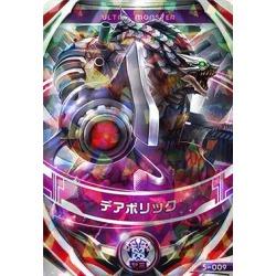 Ultra Man Fusion Fight 5 Bullet 5009 デアボリック Ur