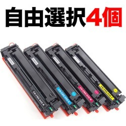 [A4 paper 500 pieces presentation] four sets which can choose toner four colors free choice four set-free choice compatible with CRG-046 for Canon