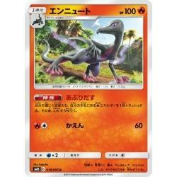 Pokemon card game SM10 018/095 エンニュート flame (U bean jam mon) expansion packs double blaze