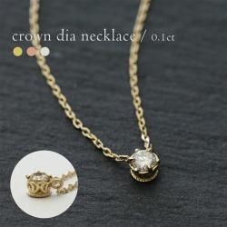 K18 Diamond Necklace 0.1 Ct Crown ' Women Grain Diamond Necklace Coupons