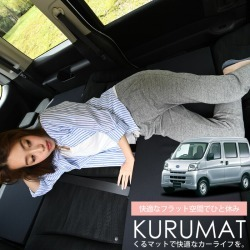 Car article car article interior dress-up camping mat made in step cancellation seat cushion car mat light weight (four black evaluation C) sleeping on the train bedspace cushion feeling in bed sound sleep nap outdoor camping bed kit disaster prevention