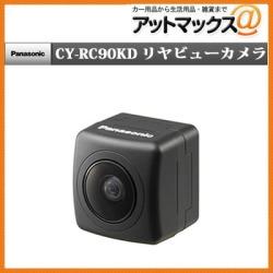Cyrc90kd Panasonic Panasonic Rear View Camera found on Bargain Bro India from Rakuten Global for $89.00