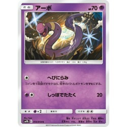 Pokemon card game SM9b 014/054 アーボ super (C common) reinforcement expansion packs full metal wall