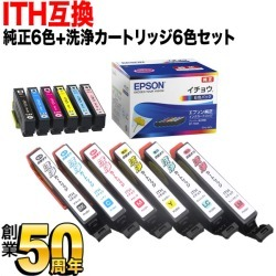 Set pure ink & washing set for six colors of genuine ink six colors set + washing cartridges for ITH (ginkgo) Epson
