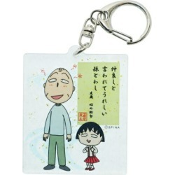 To haiku Chibi Maruko-chan key ring acrylic Small planet collection petit gift animation teens miscellaneous goods mail order marshmallow pop 10/29 of the heart