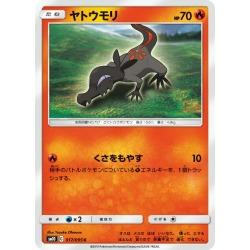 Pokemon card game SM10 017/095 shop cane harpoon flame (C common) expansion packs double blaze